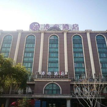 漫心酒店(上海张江店)