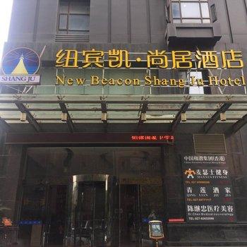 纽宾凯尚居酒店