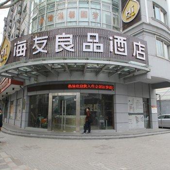 海友良品酒店(上海徐家汇宛平南路店)
