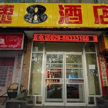 速8酒店(明城墙西北大学店)