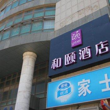 上海浦东大道和颐至格酒店