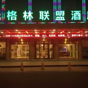 格林联盟酒店(太仓长春南路鎏渊店)