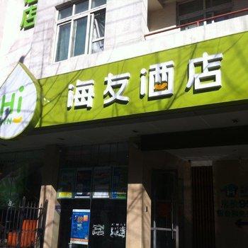 海友酒店(上海新天地店)