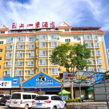 云上四季连锁酒店(勐海客运站店)