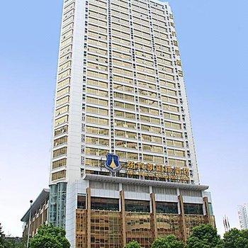 纽宾凯国际酒店(武汉新华路中山公园店)