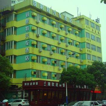 锐思特汽车酒店(温州西站店)