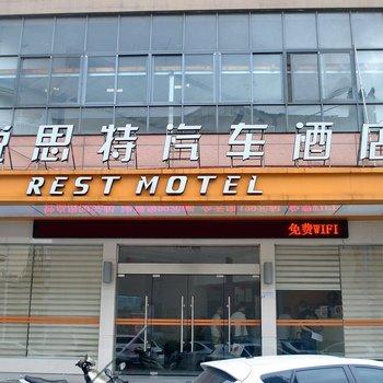 锐思特汽车酒店(温岭大厦店)