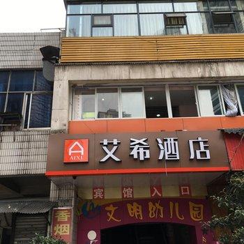 艾希酒店(重庆解放碑较场口店)