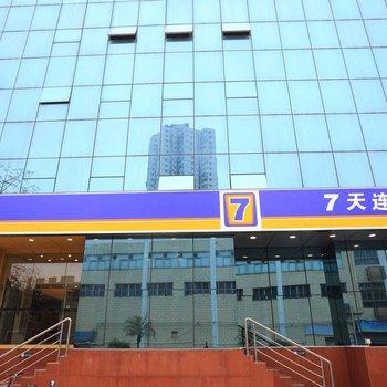 7天连锁酒店(深圳水贝珠宝城店)