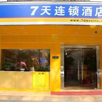 7天连锁酒店(深圳海上世界店)