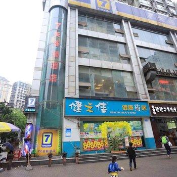 7天连锁酒店(重庆观音桥店)