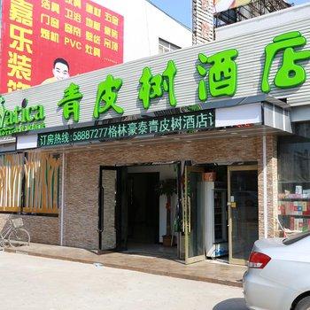 青皮树酒店(天津五金城芥园西道地铁站店)