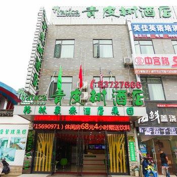 青皮树酒店(无锡锡北运河地铁站惠绿路店)
