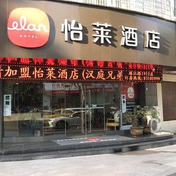怡莱酒店(南京珠江路地铁站店)