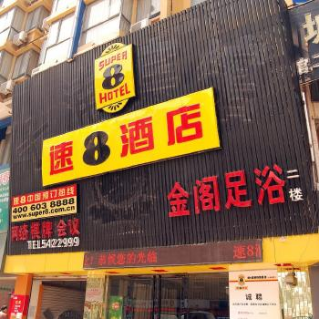 速8竞彩倍投你们最多极黑合肥火车站东店