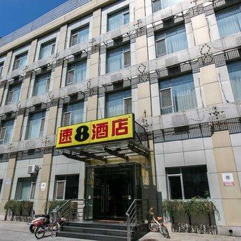 速8酒店(北京国?#36141;?#24179;里店)