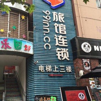 99旅馆连锁(上海临平路地铁站店)