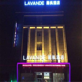 麗枫酒店(园博园长丰大道店)