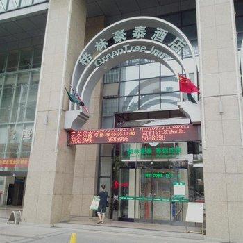 格林豪泰金鼎广场商务酒店