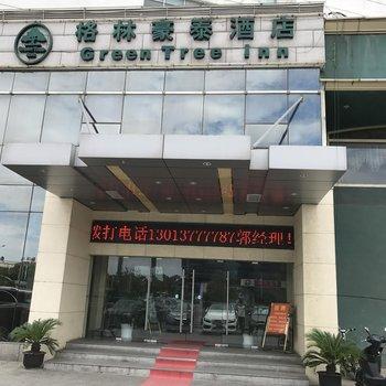 格林豪泰(苏州寒山寺滨河路地铁站店)