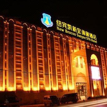 纽宾凯新宜国际酒店(武昌火车站地铁站店)