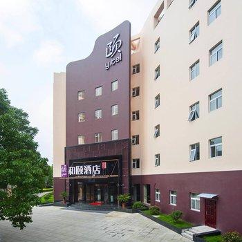 杭州滨江和颐酒店