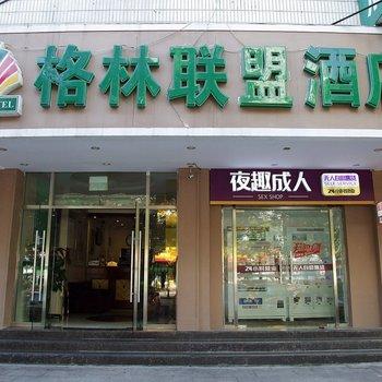 格林联盟酒店(北京亚运村店)