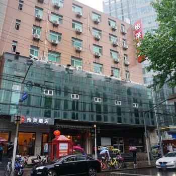 怡莱酒店(上海外滩四川北路地铁站店)
