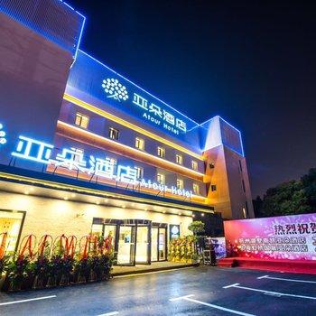 上海虹桥国展亚朵酒店