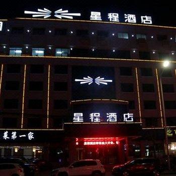 星程酒店(郑州红专路店)