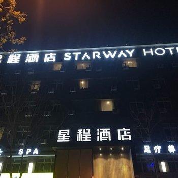 星程酒店(经开区第三大街店)