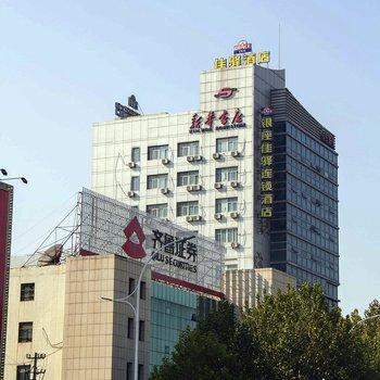 银座佳驿酒店(潍坊东风街泰华城假日广场店)