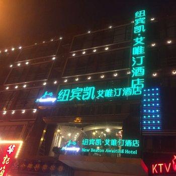 纽宾凯艾唯汀酒店(武汉湖北大学店)