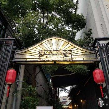 上海漫心酒店(新天地店)