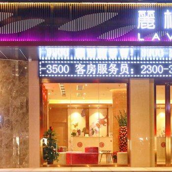 麗枫酒店(芳村滘口地铁站店)