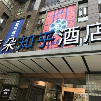 上海徐家汇亚朵知乎酒店