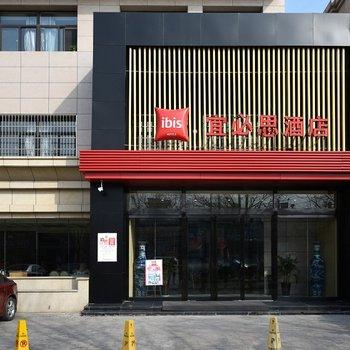 宜必思酒店(西安临潼华清池店)(原兵马俑景区店)