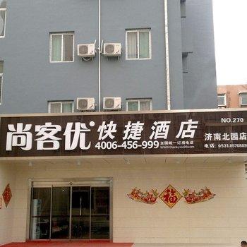尚客优快捷酒店(济南北园店)