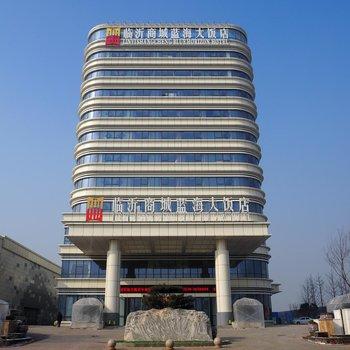 临沂商城蓝海大饭店