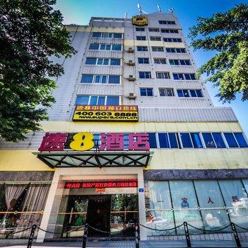 速8酒店(福州金鸡山东泰禾北店)