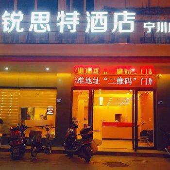 锐思特汽车酒店(宁德宁川店)