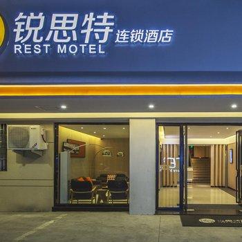 锐思特连锁酒店(温州飞霞南路店)