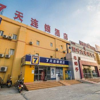 海友酒店(北京首都机场店)