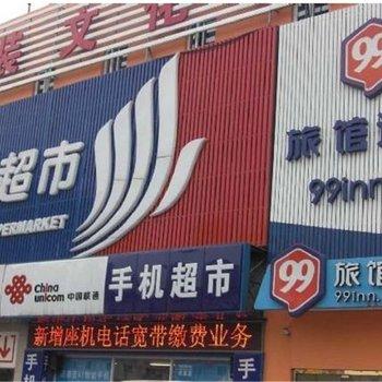 99旅馆(大红门石榴庄地铁店)