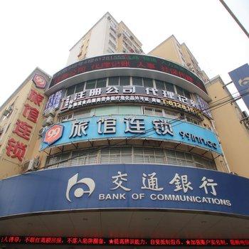 99旅馆连锁(上海莘东路店)