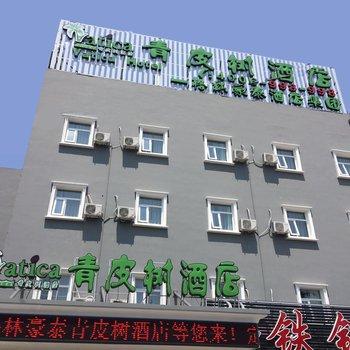 青皮树酒店(北京昌平区西关环岛店)
