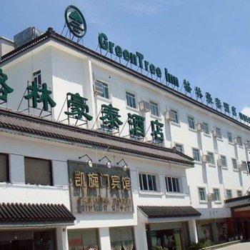 格林豪泰(苏州火车站商务酒店)(原凯旋门店)