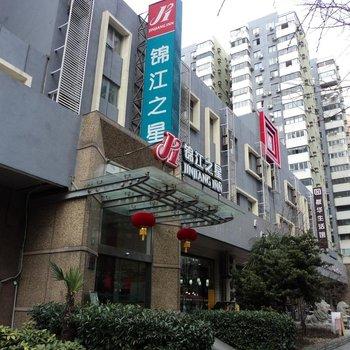 锦江之星(上海海伦路店)