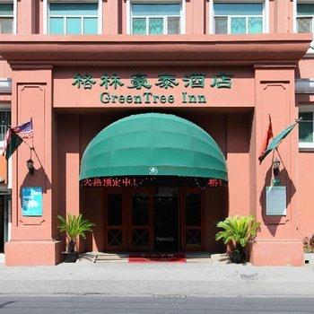 格林豪泰(上海江浦商务酒店)
