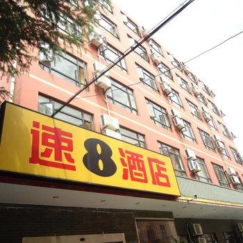 速8酒店(虹桥枢纽吴中路店)
